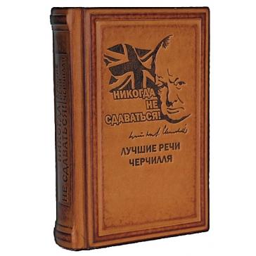 Подарочная книга «Никогда не сдаваться! Лучшие речи Черчилля» в кожаном переплете