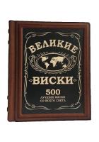 Подарочная книга «Великие виски. 500 лучших виски со всего света»
