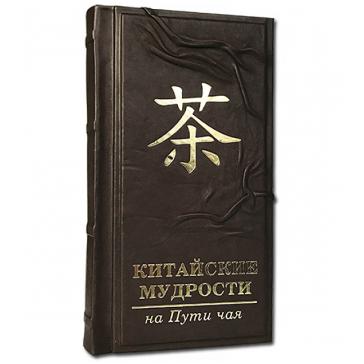 Кожаная книга «Китайские мудрости на пути чая»