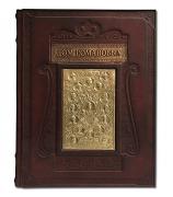 Кожаная книга «Дом Романовых»