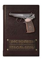 Кожаная книга «Пистолеты и револьверы. Большая энциклопедия»