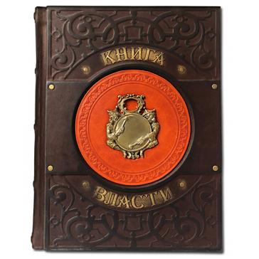 Кожаная книга «Книга власти»