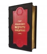Кожаная книга «Большая книга мудрости победителей»