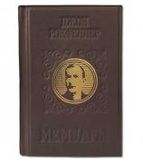 Кожаная книга «Джон Рокфеллер. Мемуары»