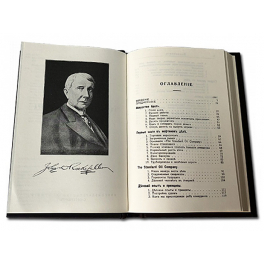 Кожаная книга «Джон Рокфеллер. Мемуары». Репринт издания 1909 г.