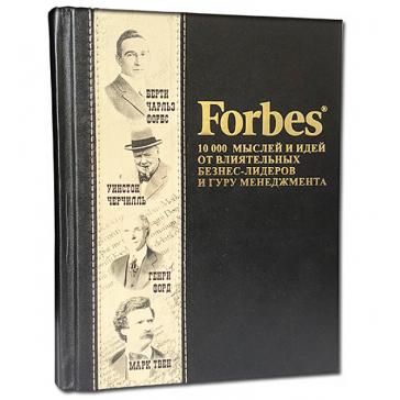 Кожаная книга «Forbes. 10000 мыслей и идей от влиятельных бизнес-лидеров и гуру менеджмента»