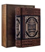 Подарочная книга «Большая книга мужской мудрости»