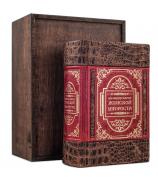 Подарочная книга «Большая книга женской мудрости»