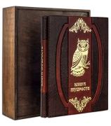 Подарочная книга «Книга мудрости»