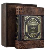 Подарочная книга «Большая книга о смысле жизни и предназначении»