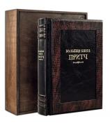 Подарочная книга «Большая книга притч»