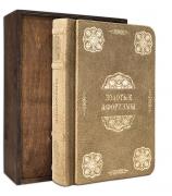 Подарочная книга «Золотые афоризмы»
