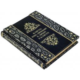 Кожаная книга «Власть над людьми и люди у власти» в подарочной коробке