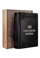 Кожаная книга Роберт Грин «33 стратегии войны»