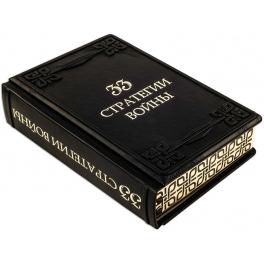 Кожаная книга Роберт Грин «33 стратегии войны» в подарочной коробке