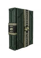 Кожаная книга Роберт Грин «48 законов власти»