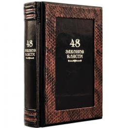 Кожаная книга Роберт Грин «48 законов власти» в подарочной коробке