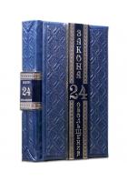 Кожаная книга Роберт Грин «24 закона обольщения»