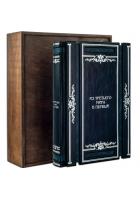 Кожаная книга Ли Куан Ю «Из третьего мира в первый»