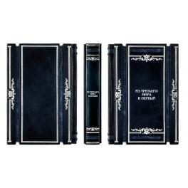 Кожаная книга Ли Куан Ю «Из третьего мира в первый» в подарочной коробке