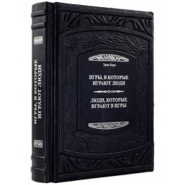 Кожаная книга Эрик Берн «Игры, в которые играют люди. Люди, которые играют в игры» в подарочной коробке