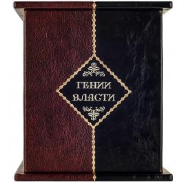 Подарочный набор кожаных книг «Черчиль. Сталин. Рузвельт» в футляре