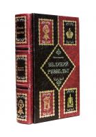 Кожаная книга «Великий Рузвельт»