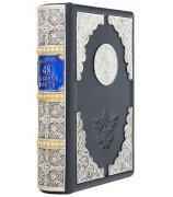 Подарочная книга «48 законов власти»