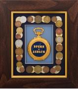 Подарочная картина «Время — Деньги»