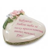 Фарфоровая шкатулка «В подарок бабушке»