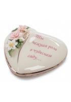 Фарфоровая шкатулка «В подарок любимой»