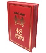 Подарочная книга «Грин. 48 законов власти»