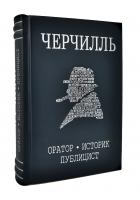 Подарочная книга «Черчилль. Оратор. Историк. Публицист.»