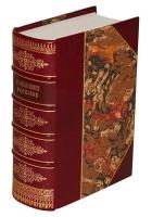 Подарочная книга «Большая книга афоризмов»
