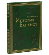 Подарочная книга «История банкнот: тайны бумажных денег»