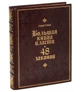 Подарочная книга «Большая книга власти. 48 законов»
