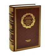 Подарочная книга «Ключевский. Россия в исторических портретах»