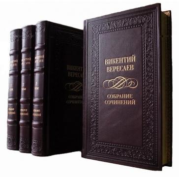 Вересаев В.В. Собрание сочинений в 4-х томах