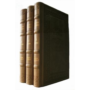 Есенин С.А. Собрание сочинений в 3-х томах