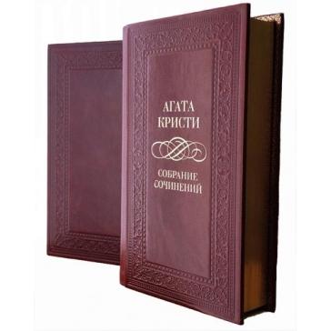 Собрание сочинений Агаты Кристи в 3-х томах. Подарочные кожаные книги.