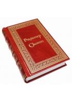 Вальтер Скотт. Собрание сочинений в 20-ти томах