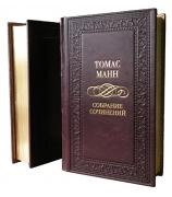 Томас Манн. Собрание сочинений в 10-ти томах