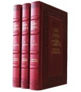 Айн Рэнд. Собрание сочинений в 3-х томах