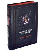 Подарочная книга «Эффективный Черчилль. Стратегия победителя»