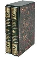 Подарочное издание «Подарок настоящему мужчине» 2 тома