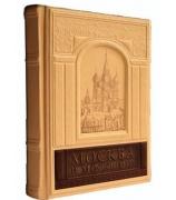 Кожаная книга «Москва и москвичи» В.А. Гиляровский