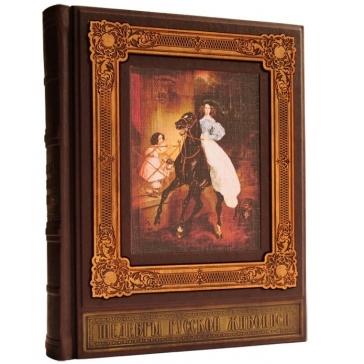 Подарочная книга в кожаном переплете «Шедевры Русской Живописи»