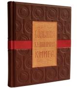 Кожаная книга «Большая кулинарная книга»