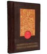 Кожаная книга «Всемирная история телесных наказаний»