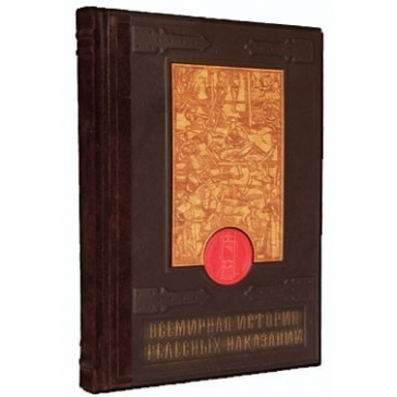 Подарочная кожаная книга «Всемирная история телесных наказаний»